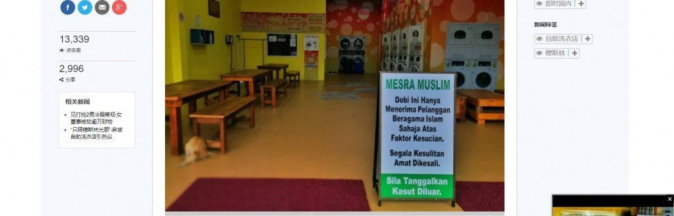 """The latest """"No-Go area"""" for non-Muslims is the laundromat"""